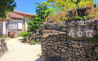 日本最南端のお寺「喜宝院」