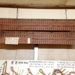 日本最南端のお寺「喜宝院」と「蒐集館(しゅうしゅうかん)」9