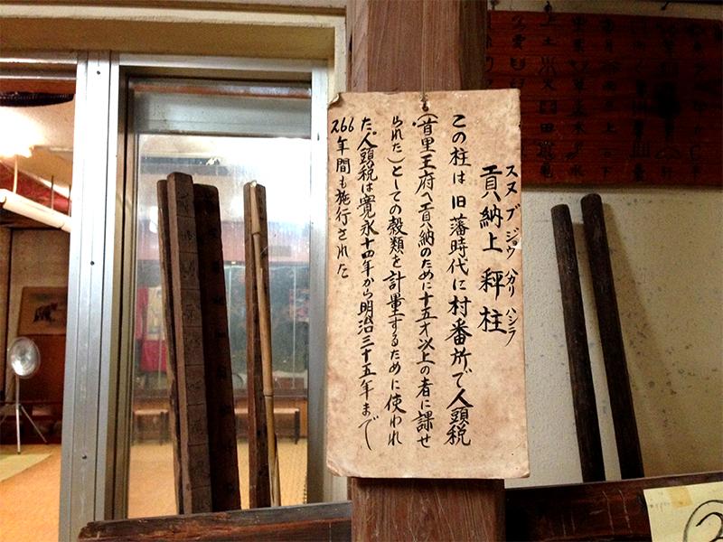 日本最南端のお寺「喜宝院」と「蒐集館(しゅうしゅうかん)」7