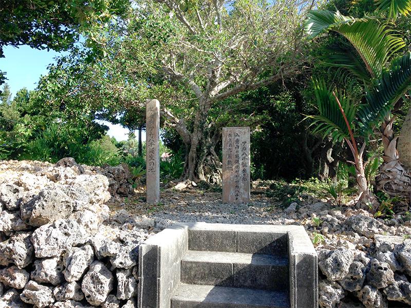 オヤケアカハチ生誕の地(波照間島)