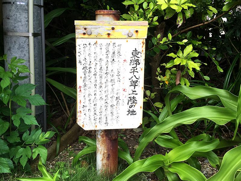 「東郷平八郎上陸の地」という札