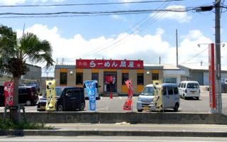 店舗はサンエー近くの国道沿い