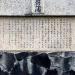 久松五勇士顕彰碑4