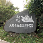 久松五勇士顕彰碑5