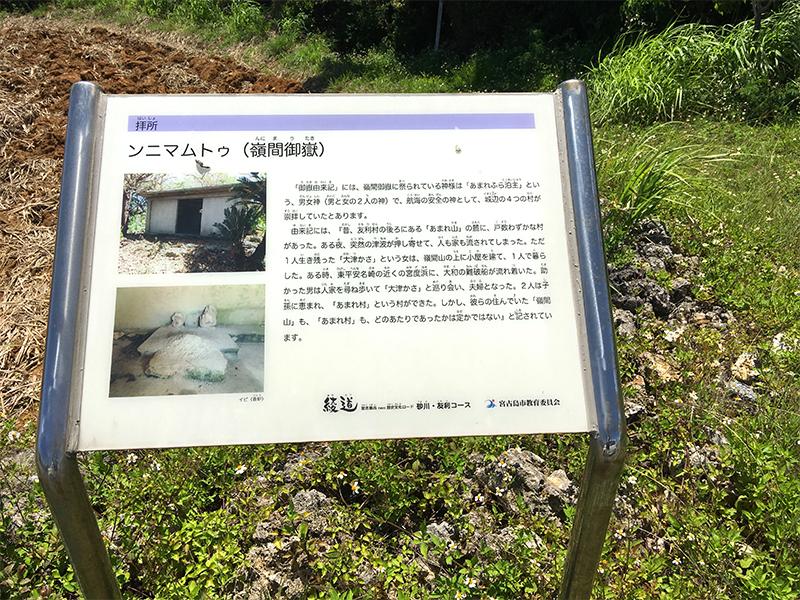 嶺間御嶽(ンニマムトゥ)入り口