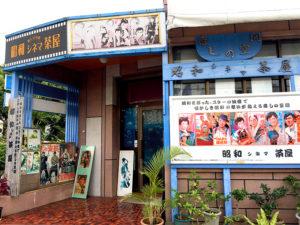 昭和シネマ茶屋