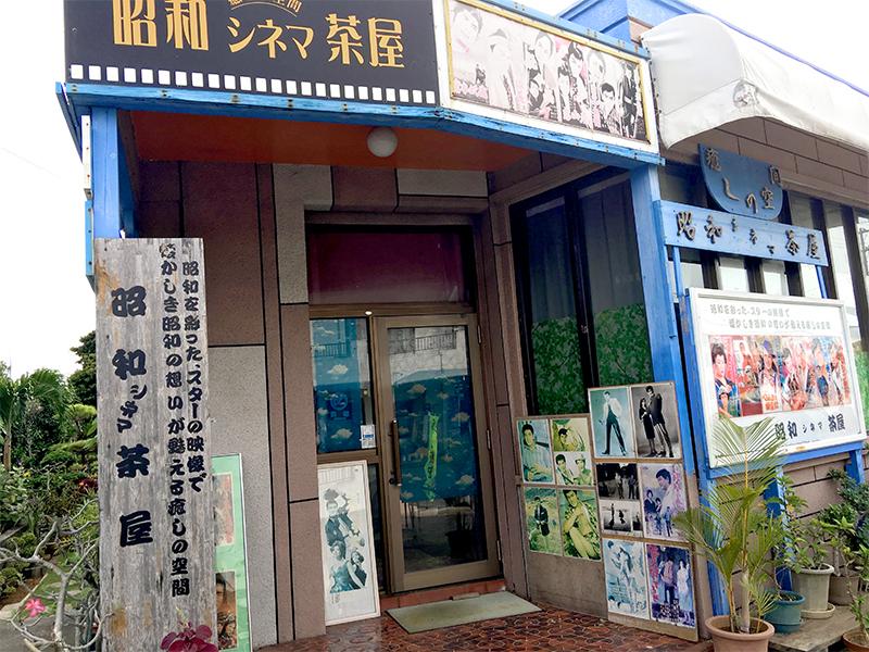 昭和シネマ茶屋2