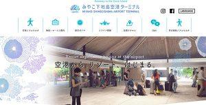 みやこ下地島空港 Official site