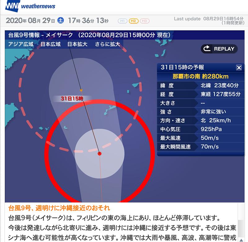 台風9号(メイサーク)